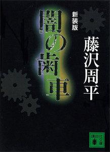 闇の歯車 電子書籍版
