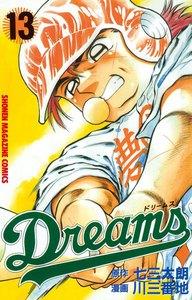 Dreams (13) 電子書籍版