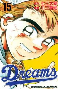 Dreams 15巻