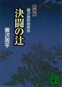 決闘の辻 電子書籍版
