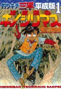 釣りキチ三平 平成版 (1) 地底湖のキノシリマス 電子書籍版
