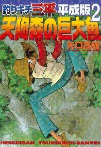 釣りキチ三平 平成版 (2) 天狗森の巨大魚