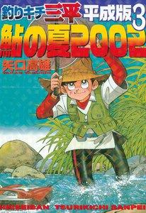 釣りキチ三平 平成版 (3) 鮎の夏2002 電子書籍版