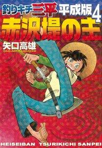 釣りキチ三平 平成版 (4) 赤沢堤の主 電子書籍版