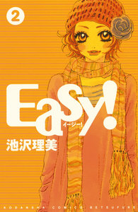 Easy! (2) 電子書籍版