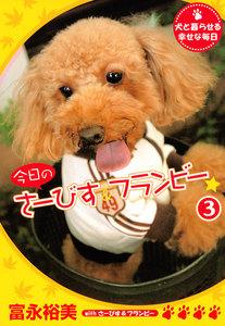今日のさーびす&フランビー☆ (3) 犬と暮らせる幸せな毎日 電子書籍版