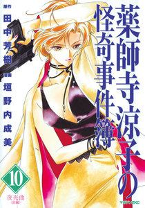 薬師寺涼子の怪奇事件簿 (10) 夜光曲(前編) 電子書籍版