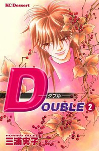 DOUBLE -ダブル- (2) 電子書籍版