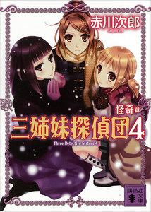 三姉妹探偵団 (4) 怪奇篇 電子書籍版