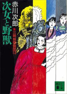 三姉妹探偵団 (13) 次女と野獣 電子書籍版