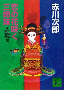 三姉妹探偵団 (18) 恋の花咲く三姉妹 電子書籍版
