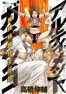 アルティメットガチンコ 異種格闘技王伝説 4巻