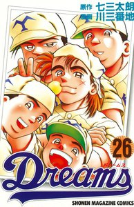 Dreams 26巻