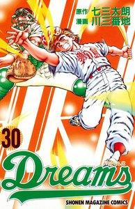 Dreams 30巻