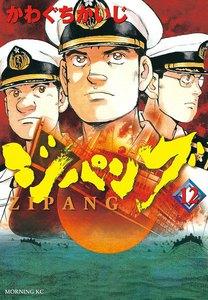 ジパング (12) 電子書籍版