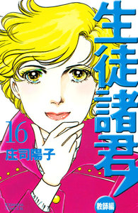 生徒諸君!教師編 (16) 電子書籍版
