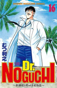 Dr.NOGUCHI (16) ~新解釈の野口英世物語~ 電子書籍版