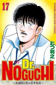 Dr.NOGUCHI (17) ~新解釈の野口英世物語~ 電子書籍版