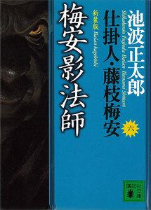 梅安影法師 仕掛人・藤枝梅安 (六)