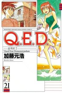 Q.E.D.証明終了 (21~25巻セット)