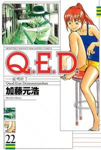 Q.E.D.証明終了 (22) 電子書籍版
