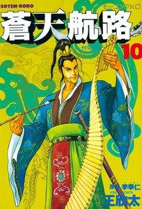蒼天航路 (10) 電子書籍版