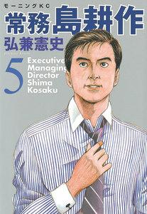 常務島耕作 (5) 電子書籍版