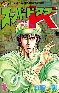 スーパードクターK (1) 電子書籍版