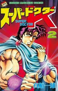 スーパードクターK (2) 電子書籍版