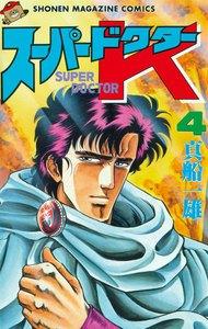 スーパードクターK (4) 電子書籍版
