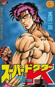 スーパードクターK (6) 電子書籍版