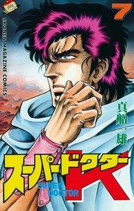 スーパードクターK (7) 電子書籍版