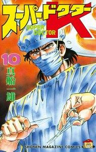 スーパードクターK (10) 電子書籍版