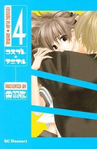 コスプレ☆アニマル (4) 電子書籍版