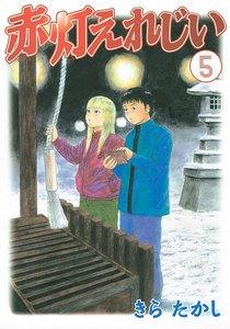 赤灯えれじい (5) 電子書籍版