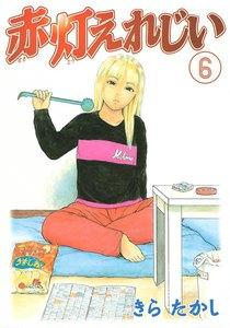 赤灯えれじい (6) 電子書籍版
