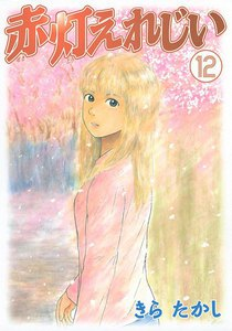 赤灯えれじい (12) 電子書籍版