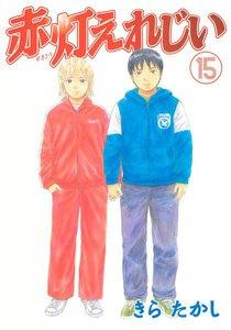 赤灯えれじい (15) 電子書籍版
