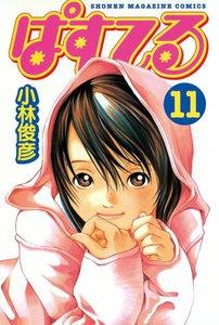 ぱすてる (11) 電子書籍版