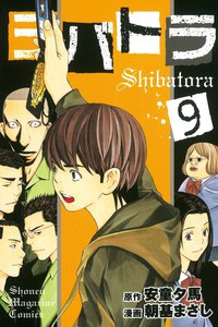 シバトラ 9巻