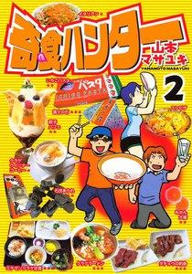 奇食ハンター (2) 電子書籍版