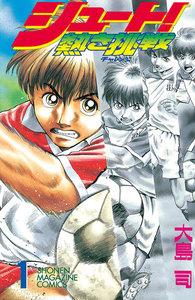 シュート! ~熱き挑戦~ (1) 電子書籍版