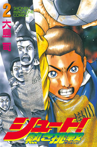 シュート! ~熱き挑戦~ (2) 電子書籍版