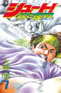 シュート! ~熱き挑戦~ (7) 電子書籍版