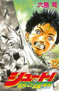 シュート! ~熱き挑戦~ (12) 電子書籍版
