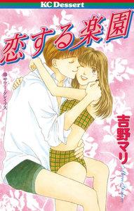 恋する楽園 電子書籍版