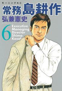 常務島耕作 (6) 電子書籍版