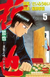 哲也 -雀聖と呼ばれた男- (5) 電子書籍版