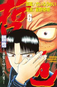 哲也 -雀聖と呼ばれた男- (6) 電子書籍版