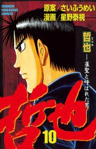 哲也 -雀聖と呼ばれた男- (10) 電子書籍版